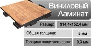 Размеры винилового ламината