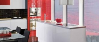 Красная кухня для поднятия настроения