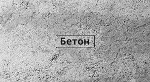 Какие виды бетона производят