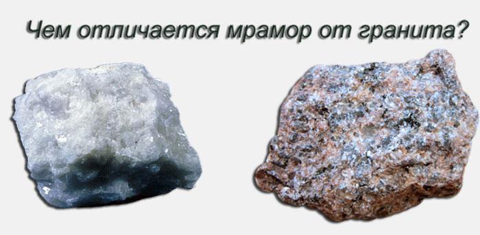 мрамор и гранит
