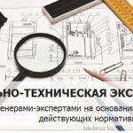 Профессиональная строительно-техническая экспертиза