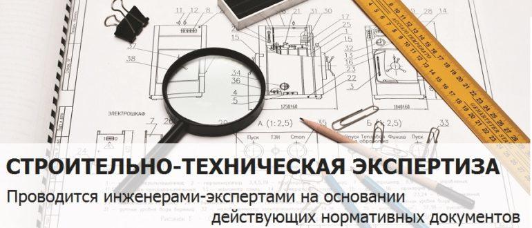 строительно-техническая-экспертиза