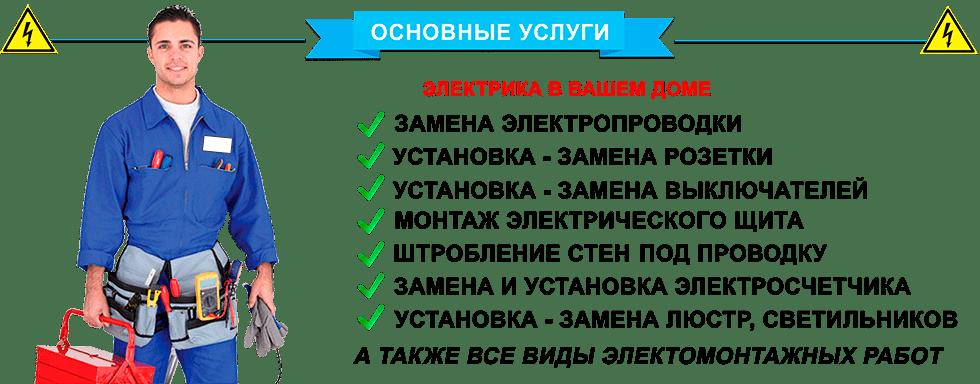 услуги-электрика