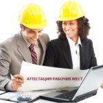 Специальная оценка условий труда – кому делать