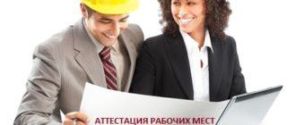 оценка рабочих мест