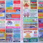 Секреты эффективной газетной рекламы
