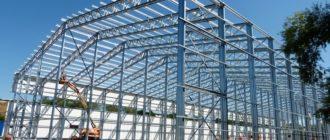 сборные каркасные промышленные конструкции