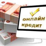 Кредиты онлайн – быстро и без справки о доходах