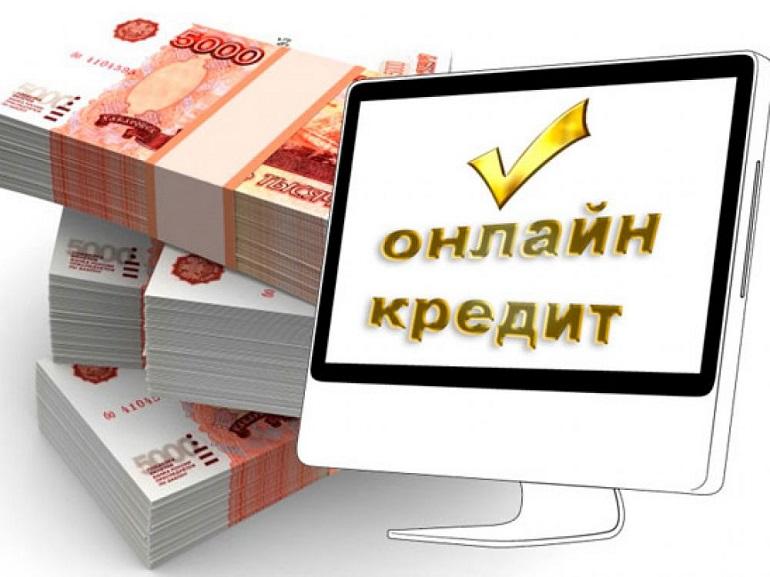 кредит онлайн без справки о доходах