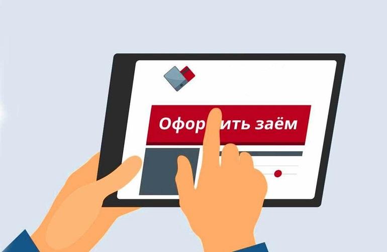 кредит онлайн без справки о доходах быстро