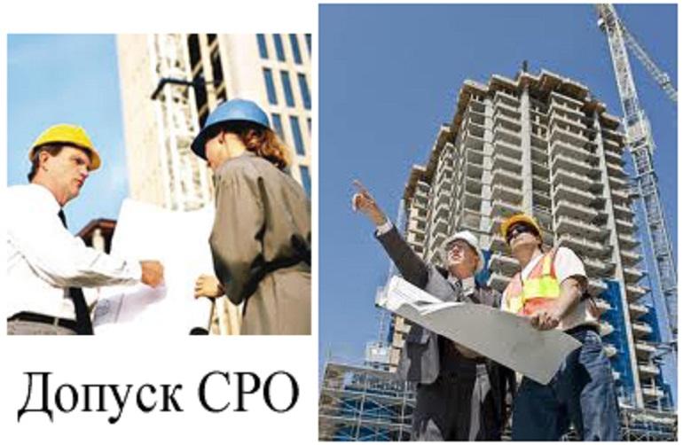 лицензия на строитеьство - доступ и членство в СРО