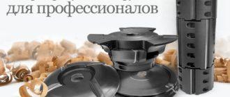 дереворежущий профессиональный инструмент
