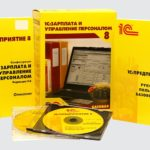 1 C — корпоративная платформа для ведения бизнеса